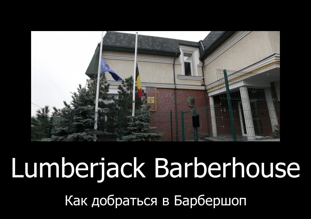 барбершоп раевского