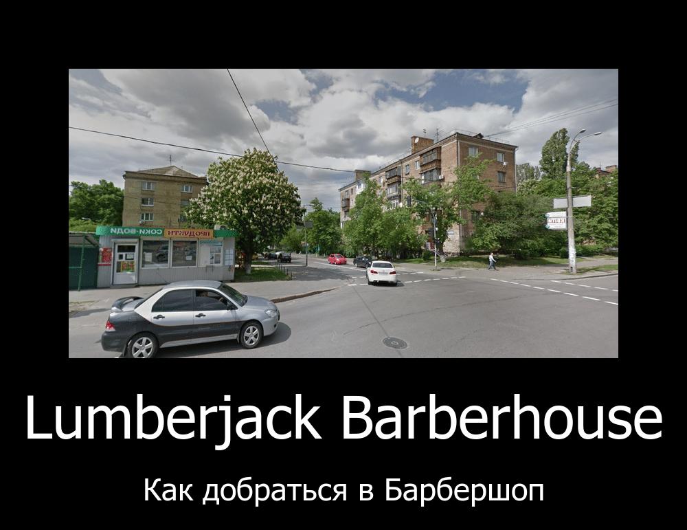 маршрут в барбершоп по улице Джона Маккейна